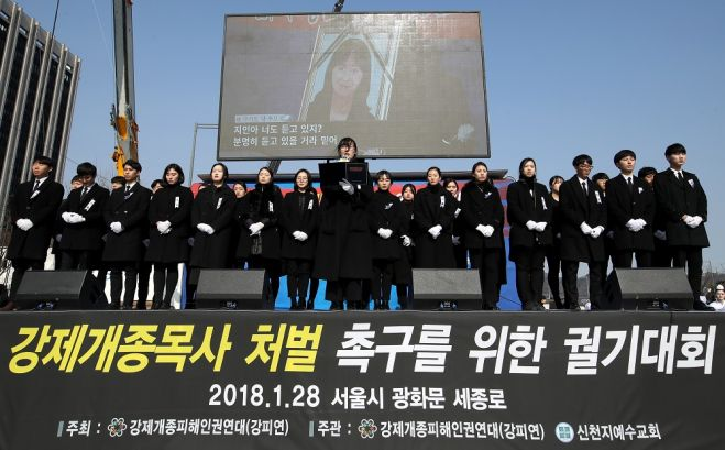 120,000 South Koreans Rally for Punishment of Pastors for Forced Conversion