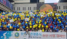 "The International Women's Peace Group (IWPG) launched 10 Million Signing Campaign for ""Urging for the Peace Agreement for the Cessation of War of the Korean Peninsula"""
